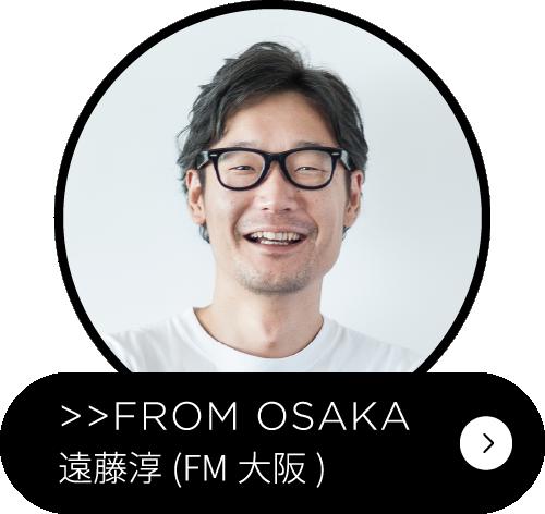 遠藤淳(FM大阪)