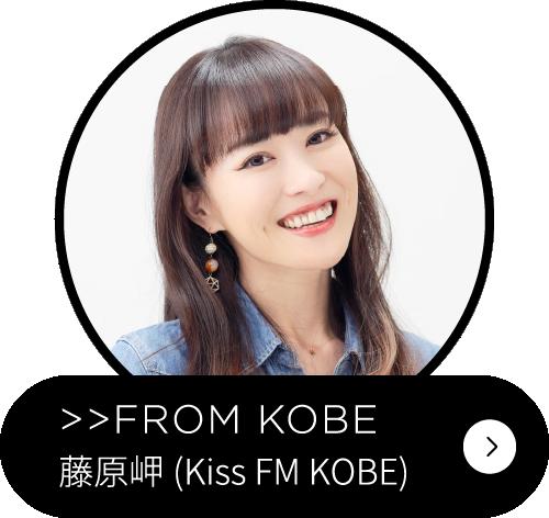 藤原岬(Kiss FM KOBE)