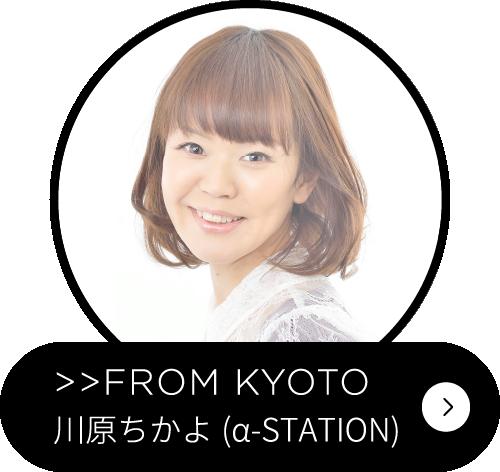 川原ちかよ(α-STATION)